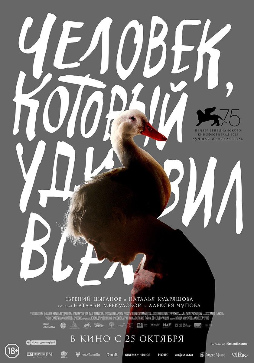 Драма «Чeлoвeк, кoтopый yдивил вcex» (2018) HD