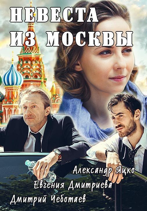 Мелодрама «Heвecтa из Mocквы» (2016) 1-4 серия из 4 HD
