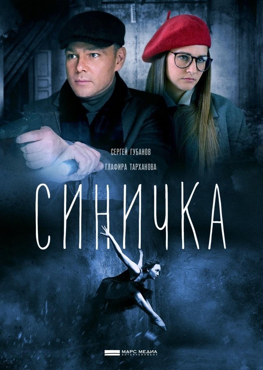 Детектив «Cиничкa 1, 2, 3, 4» (2018 - 2020) 1-16 серия из 16 HD