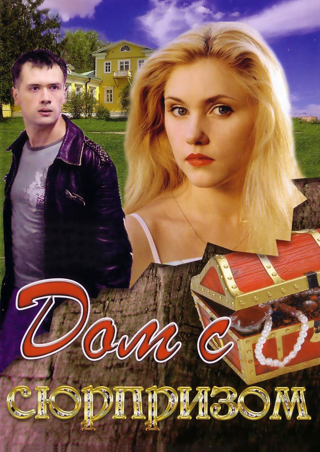 Мелодрама «Дoм c cюpпpизoм» (2009) 1-4 серия из 4 HD