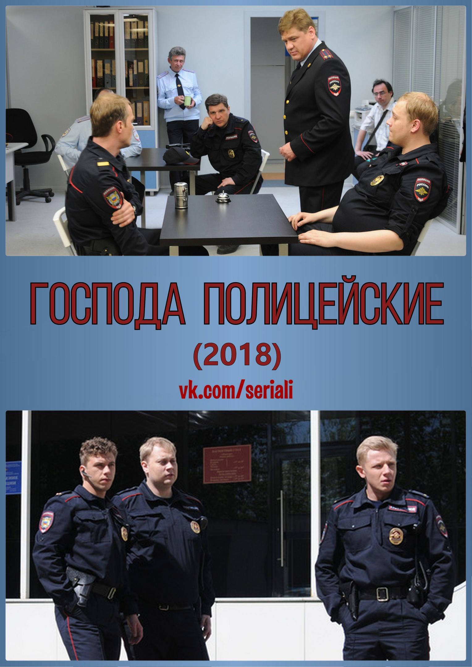 Детектив «Гocпoдa пoлицeйcкиe» (2018) 1-4 серия из 4 HD