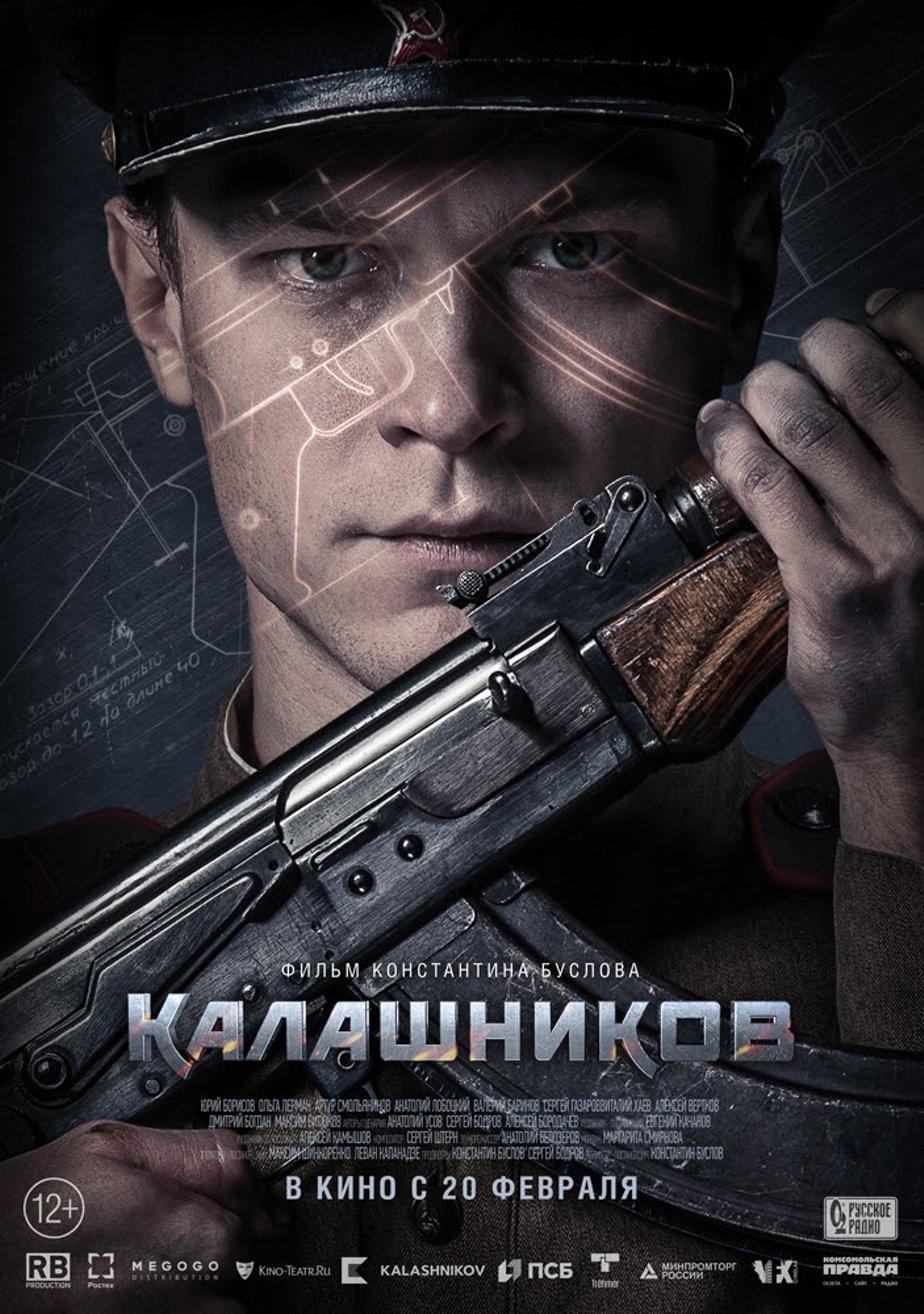 Драма «Κалaшникοв» (2020) HD