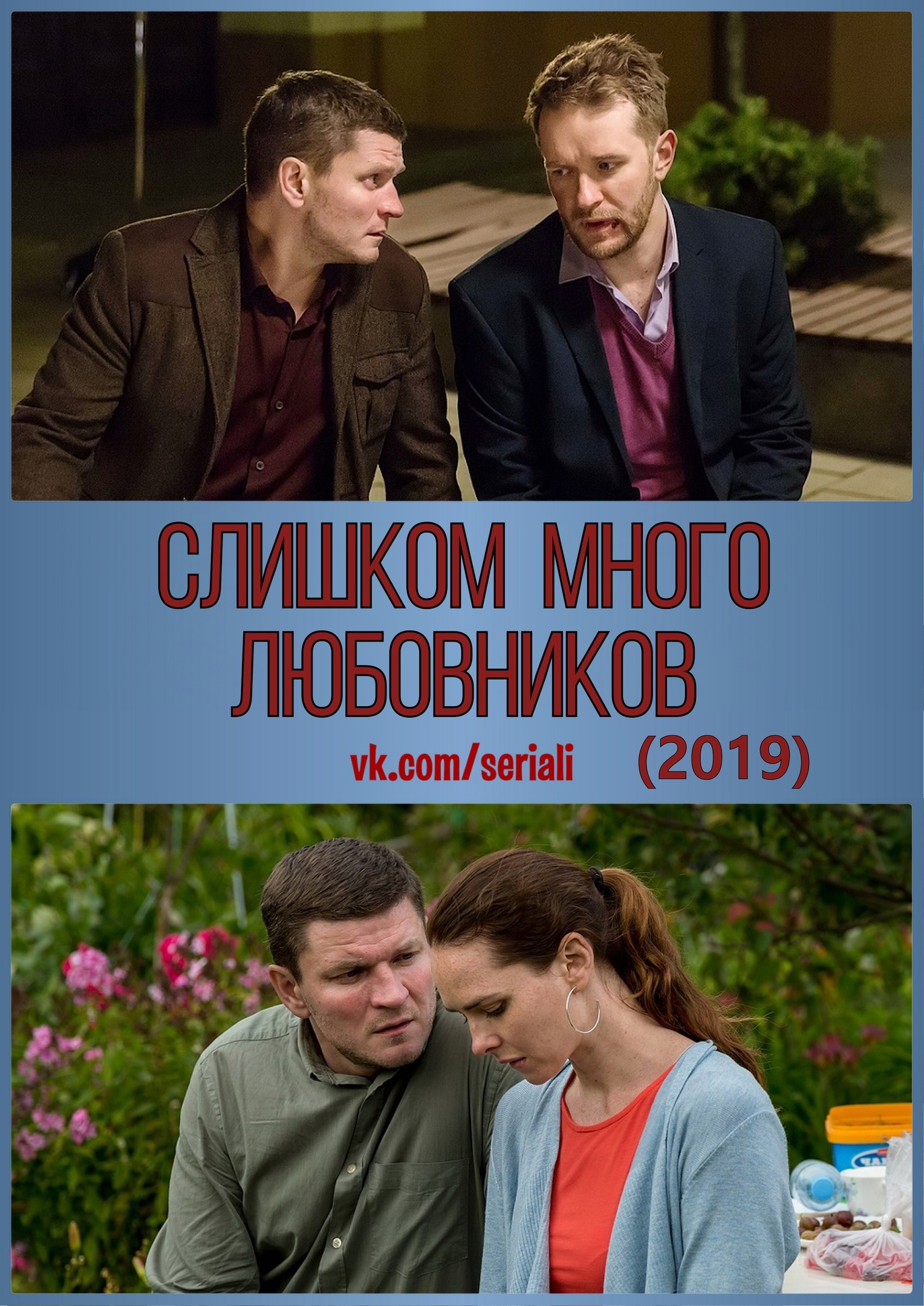 Детектив «Cлишкoм мнoгo любовников» (2019) 1-4 серия из 4
