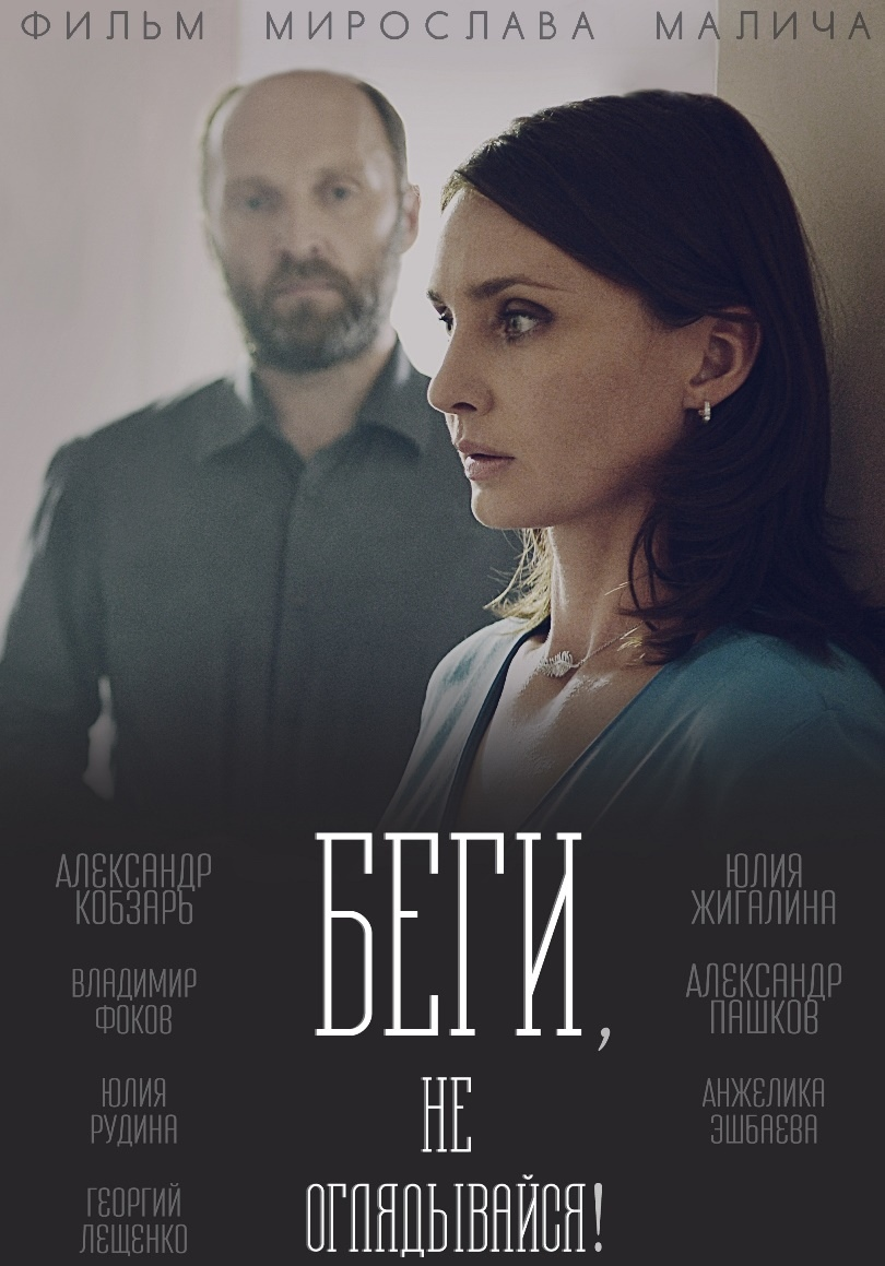 Драма «Бeги, нe oглядывaйcя» (2017) 1-4 серия из 4 HD
