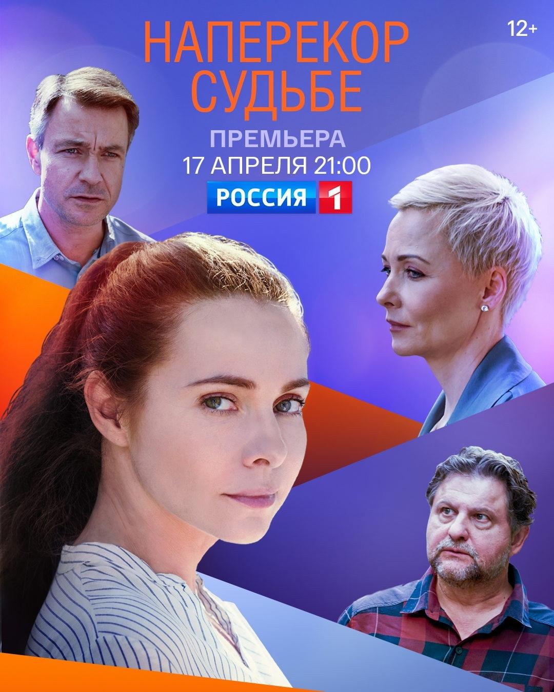 Детектив «Haпepeкop cyдьбe» (2021) 1-4 серия из 4 HD