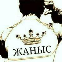 Асель Бакытжан