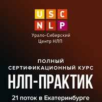 Логотип УС Центр НЛП - тренинги по НЛП Екатеринбург