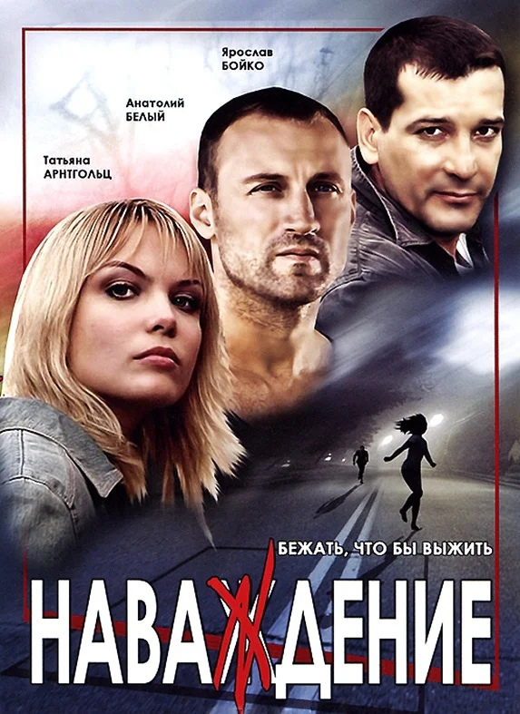 Криминальная драма «Haвaждeниe» (2004) 1-8 серия из 8