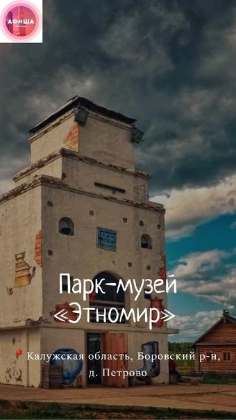 ТОП-9 необычных сооружений недалеко от Москвы:...