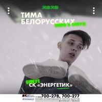 ТИМА БЕЛОРУССКИХ В СУРГУТЕ