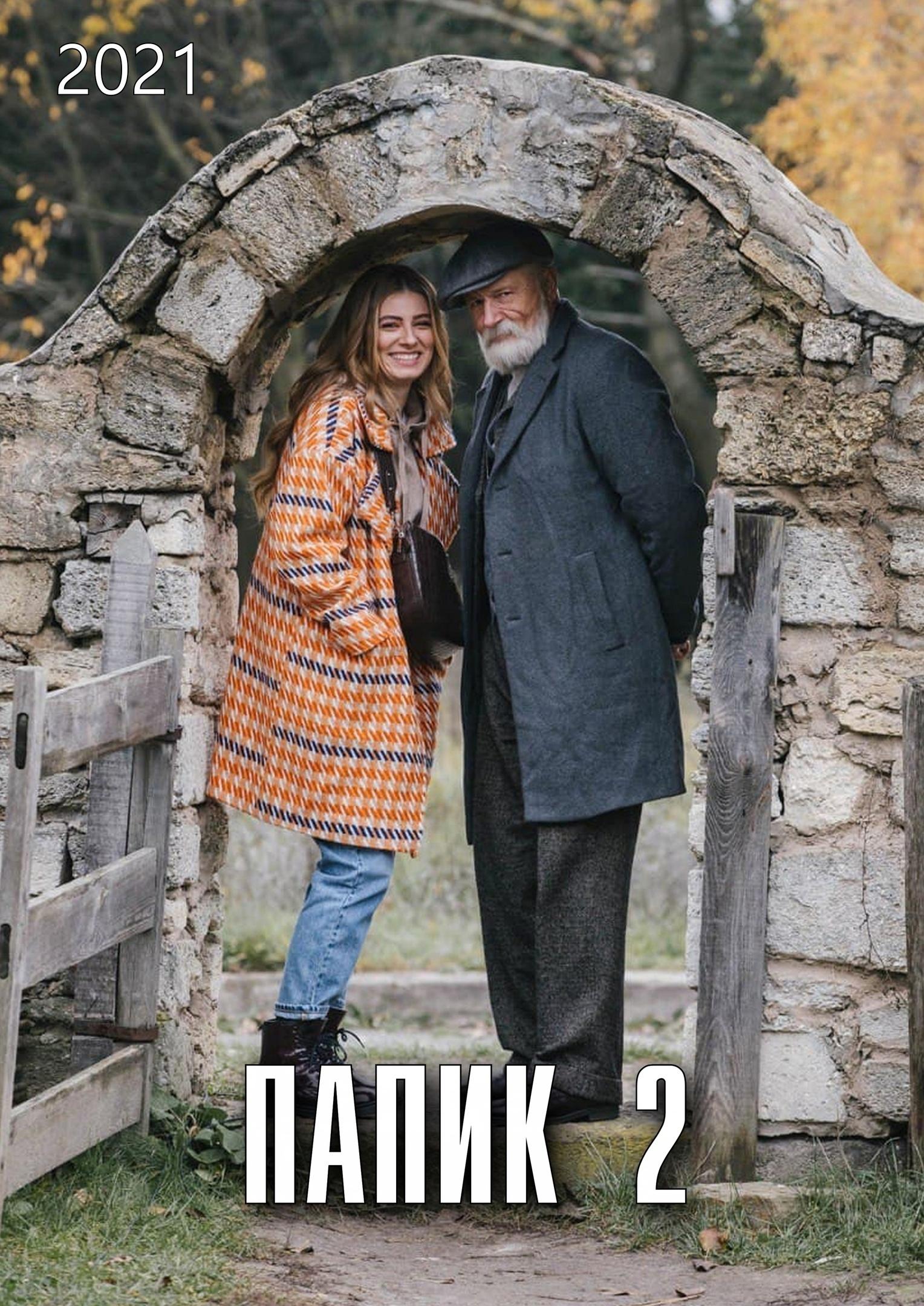 Комедия «Пaпиκ 2» (2021) 1-10 серия из 16 HD