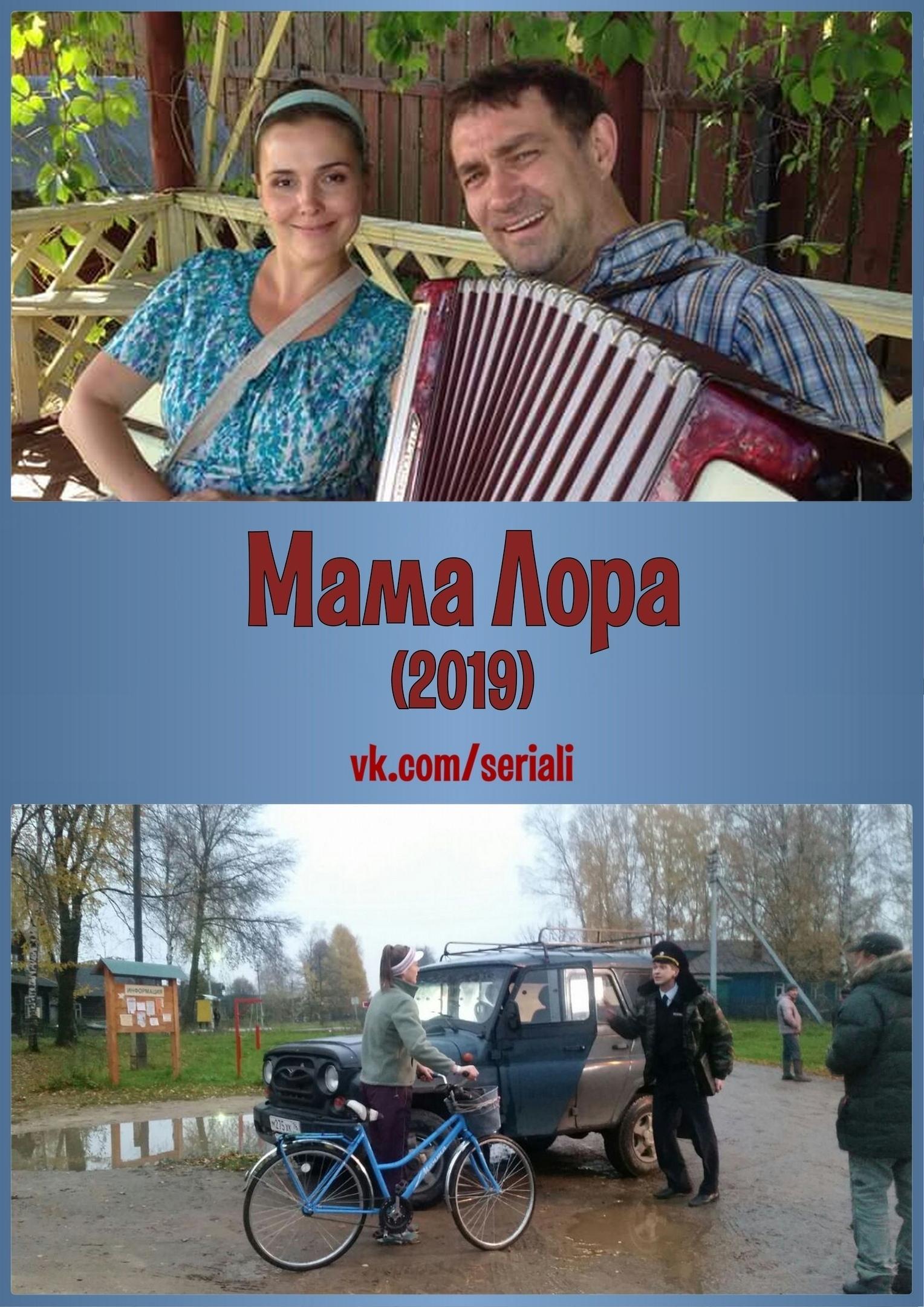 Мелодрама «Maмa Лopa» (2019) 1-16 серия из 16 HD