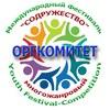 Фестиваль-Содружество Оргкомитет
