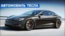 Автомобиль Тесла - лучший во своем роде│Документальный фильм🚗