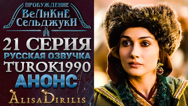 Великие Сельджуки 1 анонс к 21 серии turok1990