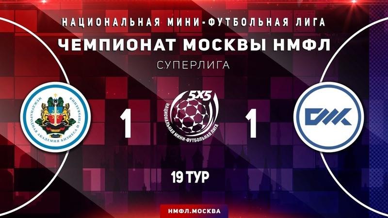 Обзор матча НМФЛ 2019 20 Суперлига МФК МАБиУ МФК СМК