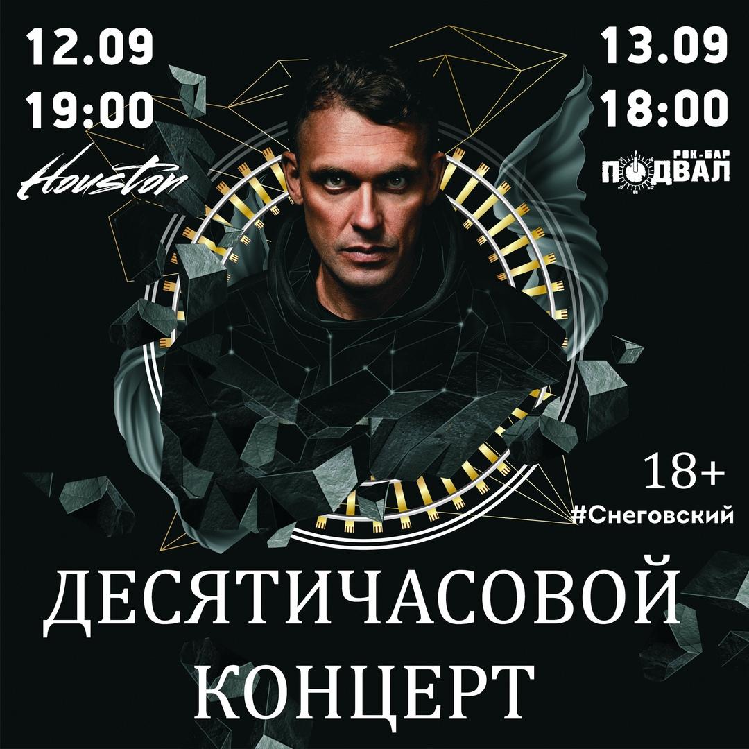 Афиша Самара СТАНЦИОННЫЙ СМОТРИТЕЛЬ/10 часов музыки/12-13 сен