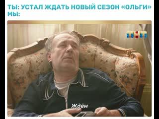"""""""Ольга"""" сегодня в 21:00 на ТНТ"""