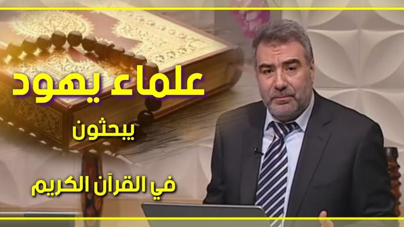 علماء يهود يبحثون في القرآن الكريم 📚 عبد ال