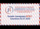 Онлайн тренировка №28 часть 1 Акробатический рок-н-ролл Смоленск 02.07.2020