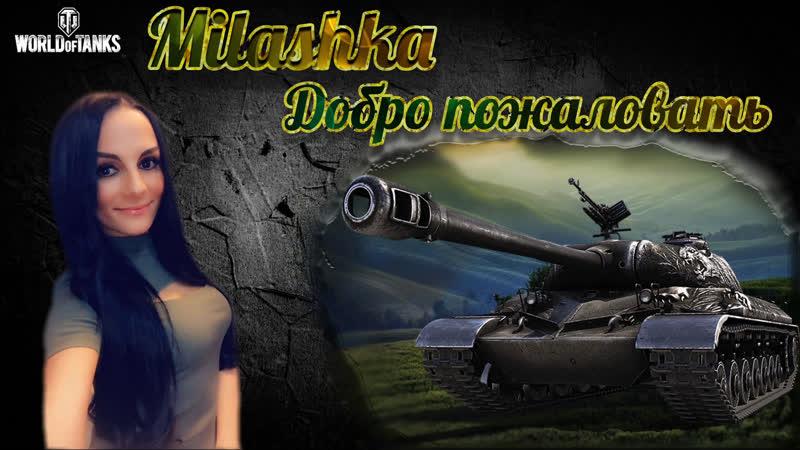 Milashka Играем Общаемся Отдыхаем Взводы мутим ?