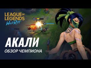 Обзор чемпиона: Акали | Игровой процесс League of Legends: Wild Rift