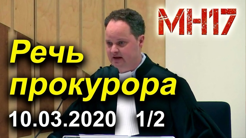 Выступление прокурора Тейса Бергера 10 марта 2020 года угрозы свидетелям и вопросы к обвиняемым