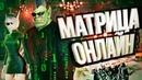 МАТРИЦА ОНЛАЙН – что мертво, умереть не может! ЭксгуММОция 4 –The Matrix: Online