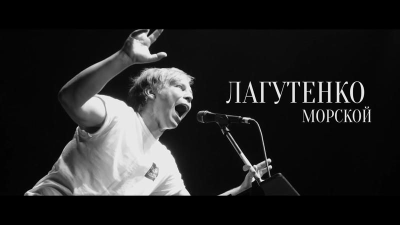 Лагутенко Морской. Документальный мини-фильм о солисте группы Мумий Тролль