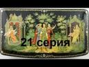 Крушение Империи 21 серия Прямые наследники Третьего Рима