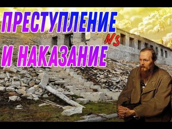 Краткое содержание Преступление и наказание Ф М Достоевского Краткий пересказ в новом формате