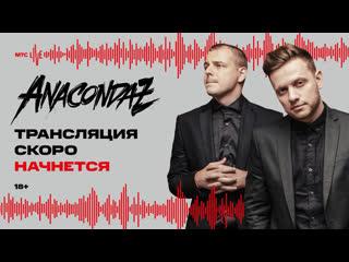 Anacondaz | Онлайн-концерт | МТС Live