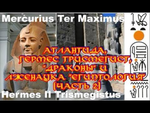 Атлантида Гермес Трисмегист Драконы и лженаука Египтология часть 2