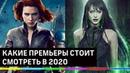 Самые ожидаемые новинки кино 2020 после коронавируса - Веном, Мулан, Новые мутанты и другие