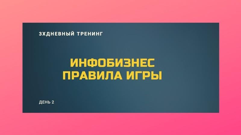 ИНФОБИЗНЕС ПРАВИЛА ИГРЫ Ч2