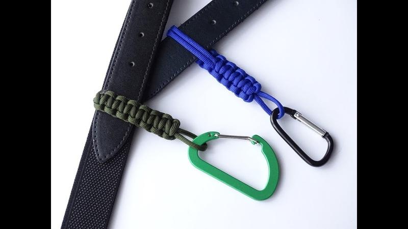 How to Make a Simple Paracord Belt Key / Bottle Holder-Belt Slides - DIY Paracord Crafts / CBYS