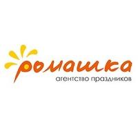 Агентство праздников Ромашка