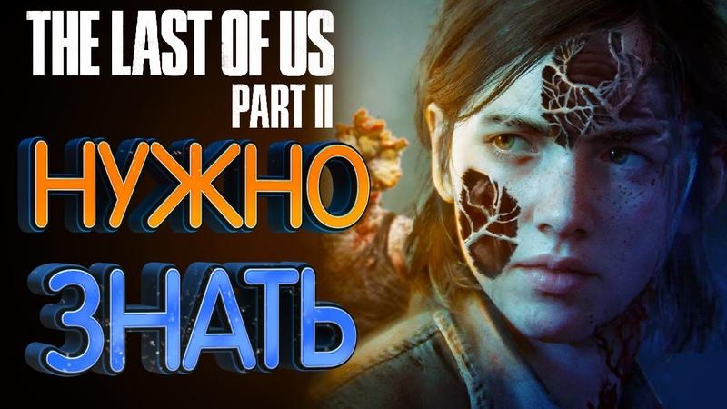 The Last Of Us Part 2 Что нужно знать перед покупкой? (35 фактов)