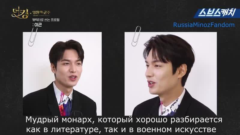 RUSSAB Представление персонажа Король Вечный монарх 14 04 2020 Ли Мин Хо Ли Гон Cr RussiaMinozFandom