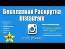 Инстаграм Бесплатная накрутка лайков и подписчиков