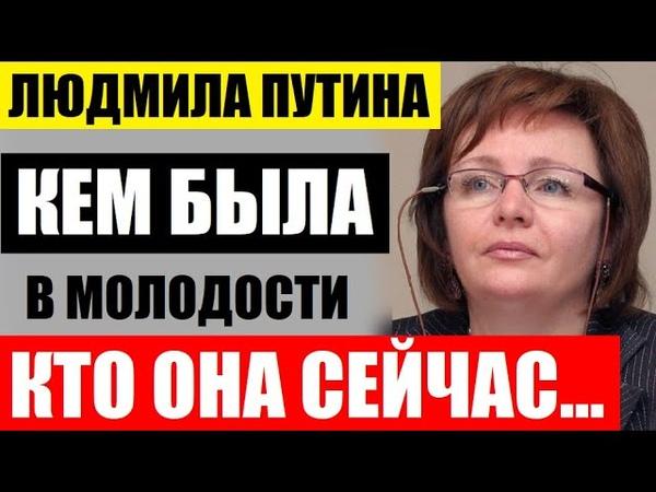 Как выглядела и кем была в молодости бывшая жена Путина Кто она сейчас на самом деле