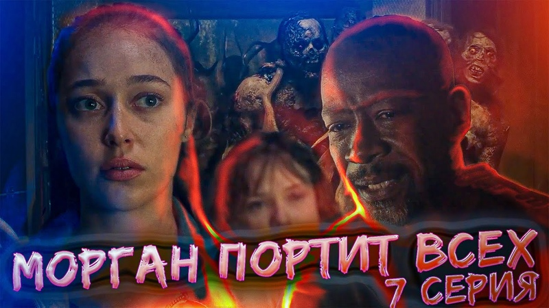 МОРГАН ПОРТИТ ВСЕХ Бойтесь ходячих мертвецов 6 сезон 7 серия ОБЗОР
