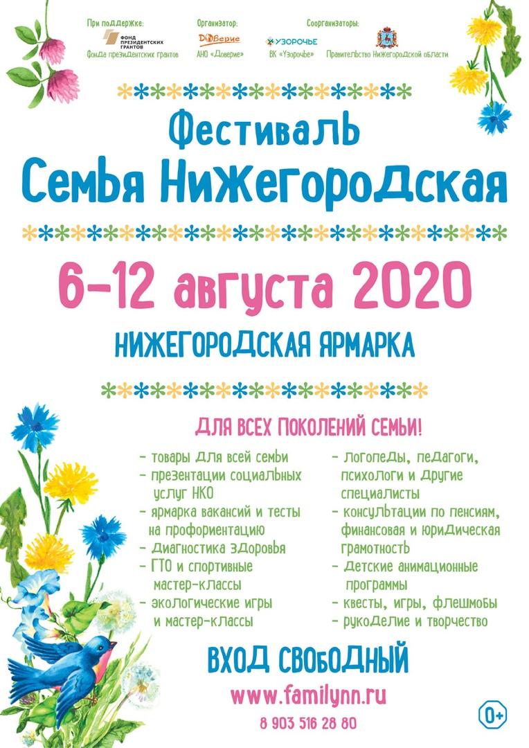 Афиша Нижний Новгород Фестиваль «Семья Нижегородская»