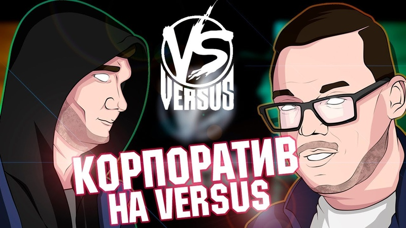 SAWYER И NRAGE ВЕСЕЛЯТСЯ НА КОРПОРАТИВЕ VERSUS FRESH BLOOD!