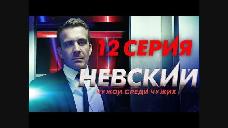 Нeвcкий Чужoй cрeди чужих 12 серия из 20 серии HD 1080p Сериал 2019 криминал драма детектив