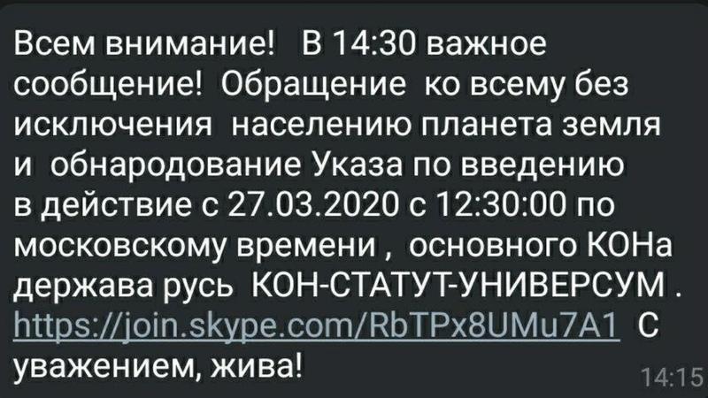 обнародование Указа по введению в действие с 27 03 2020 с 12 30 00 КОН СТАТУТ УНИВЕРСУМ
