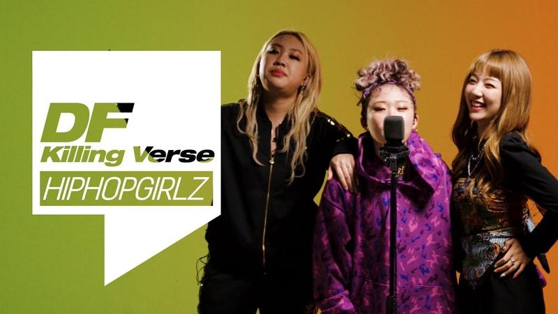 [4K] MBC 힙합걸Z (브린(Bryn), 하선호(Sandy), 이영지)의 킬링벌스를 라이브로! I Lilly, 돌멩이, DNA (Youth Remix) 등