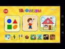 Развивающие и обучающие мультики - Фигуры - Для детей от 3 лет