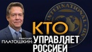 Николай Платошкин. Всесильный МВФ и другие популярные мифы