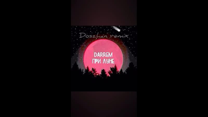 При луне-Doszhan remix
